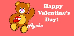 pic_valentinesday_bear_baby_greetings