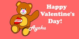 pic_valentinesday_bear_love_greetings